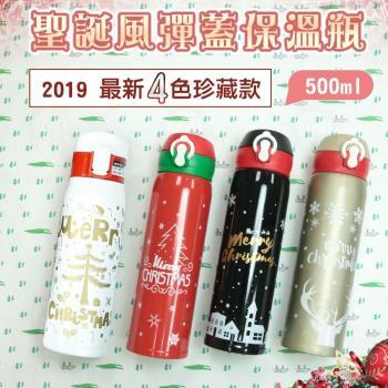 2019 聖誕風304不鏽鋼彈蓋保溫杯 500ml(四色)