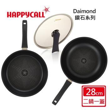 韓國HAPPYCALL 鑽石不沾28CM雙鍋組(炒鍋+平底鍋+鍋蓋)