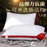 LEEDAR 麗的  愛語 頂級七星級3D透氣水洗高彈抗菌枕1入組