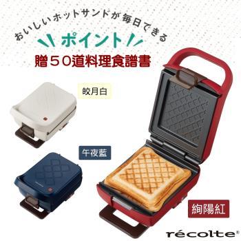 recolte 日本麗克特Plaid 厚燒格子三明治機-絢陽紅