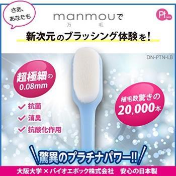 日本白金奈米粒子牙刷ManMou-任選3入家庭組  贈2條舒酸定牙膏20g
