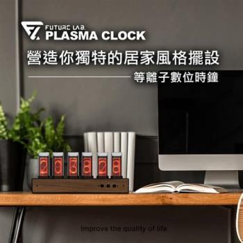 【Future Lab. 未來實驗室】等離子數位時鐘(真空管 復古時鐘 時鐘)