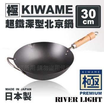 日本〈極KIWAME〉超鐵深型北京鍋-原木柄-日本製30cm