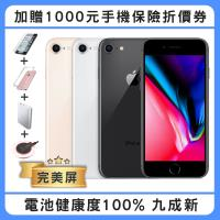 【福利品】Apple iPhone 8 64GB 智慧型手機(贈鋼化膜+清水套+行動電源+無線充電盤)
