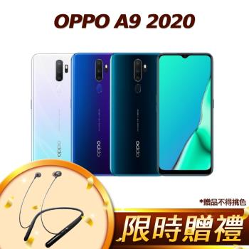 OPPO A9(2020) 8G/128G 6.5吋八核雙卡AI四鏡頭智慧手機