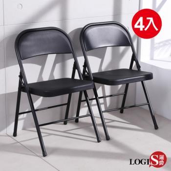 LOGIS  工業風折合鐵椅 折疊椅(四入)