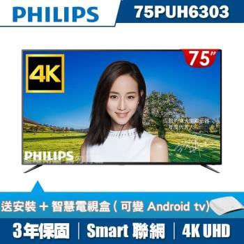 PHILIPS飛利浦 75吋4K UHD聯網液晶顯示器+視訊盒75PUH6303