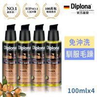 德國Diplona摩洛哥堅果護髮油100ml買二送一