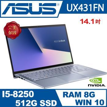ASUS ZenBook UX431FN-0033B8265U 冰河藍 i5-8265U/FHD/8G/512G SSD/2G獨顯/W10-福利品