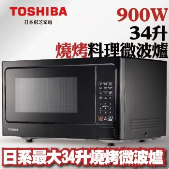 TOSHIBA東芝 燒烤料理微波爐 (34L) ER-SGS34(K)TW