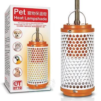 OTTO 奧圖 寵物保溫燈組(含S陶瓷燈) 共3款
