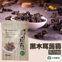 中埔農會  黑木耳蒟蒻-黑胡椒-100g-包 (3包一組)
