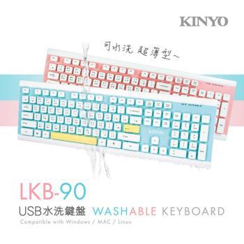 KINYO USB可水洗鍵盤 (LKB-90)