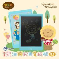 Green Board 限量 奶油獅8.5吋彩色電紙板(筆記、留言、遊戲、塗鴉的好幫手)-童趣水藍
