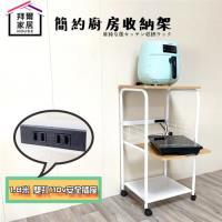 【拜爾家居】簡約廚房收納架 MIT台灣製造 附插座(微波爐架 廚房架 多功能收納架 烤箱架 置物架 電器架)