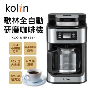 歌林Kolin-10人份全自動研磨咖啡機KCO-MNR1257-(福利品)