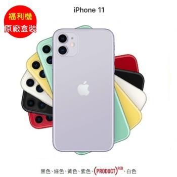 【原廠盒裝】福利品_iPhone 11 128G(九成新)