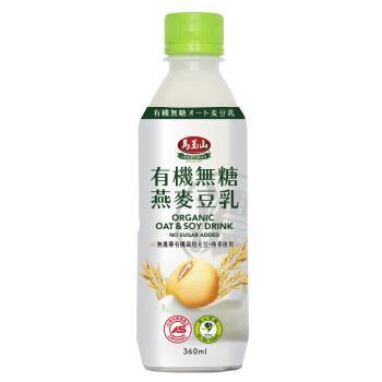 馬玉山有機認證無糖燕麥豆奶好健康隨身瓶組-勁
