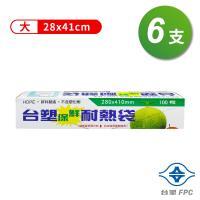 台塑保鮮耐熱袋 (大)(28*41cm) (6支)