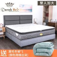 DEREK年底唯一換床專案皇室典藏床組-加