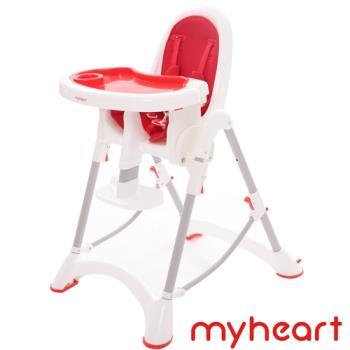 【myheart】折疊式兒童安全餐椅/多功能可調式兒童餐椅