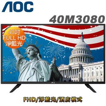AOC艾德蒙 40吋 FHD液晶顯示器+視訊盒(40M3080)