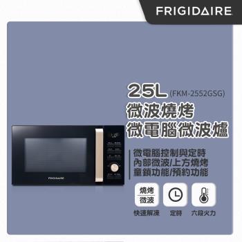 美國富及第Frigidaire 25L★分享登錄送冰箱清淨機 微波燒烤 微電腦微波爐 FKM-2552GSG (附燒烤架)
