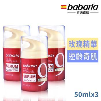 西班牙babaria 麝香玫瑰9效抗老保濕精華50ml超值三入