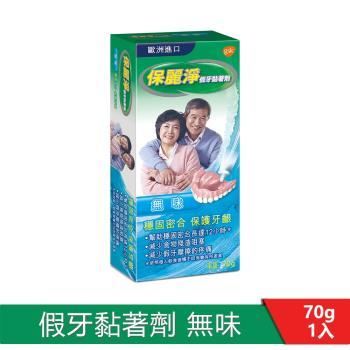 保麗淨 假牙黏著劑70g-無味配方