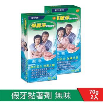 保麗淨 假牙黏著劑70g-無味配方*2入