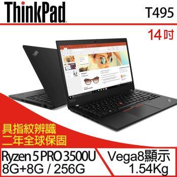 Lenovo 聯想 ThinkPad T495 14吋AMD四核長效續航商務筆電(特仕版)-二年保 20NJS04E00