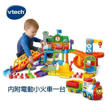 【Vtech】嘟嘟車系列-皇家建築電動火車鐵道組