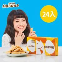 【Hakuna】好可娜手工鮪魚鬆蛋捲-24盒入
