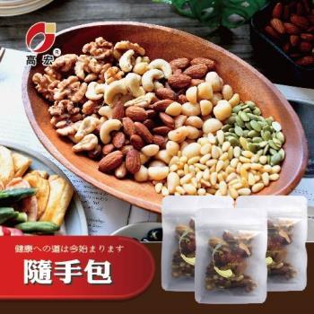 【高宏國際】優質經典堅果-綜合堅果隨手包任選(25克/包)