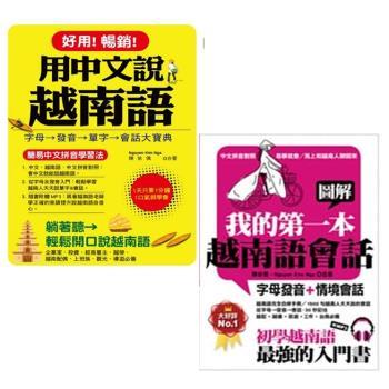 好用!暢銷!用中文說越南語(附中文.越南語朗讀1MP3) +圖解我的第一本越南語會話(附MP3)(二書)