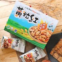 【黃粒紅食品】招牌椒麻花生禮盒2盒組(70公克/包;8包/盒)-HER