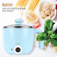 Kolin歌林 1.5L防燙多功能美食鍋 KPK-SD1917