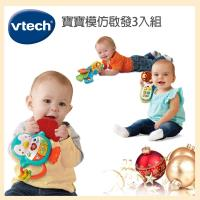 【Vtech】寶寶模仿啟發3入組(音樂小企鵝+躲貓貓手機+鑰匙小車)-2色任選