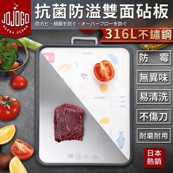 日本熱銷316L不鏽鋼抗菌防溢雙面砧板