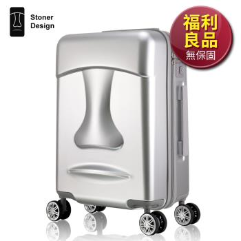 福利品 Stoner Design石人 20吋摩艾行李箱 旅行箱 登機箱(銀色)