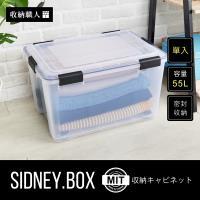 收納職人 席德妮防潮式整理箱/ 置物箱/ 整理盒-55L