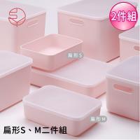 日本霜山 無印風扁式多功能收納盒附蓋雙入組-粉色(S+M)