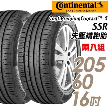 Continental 馬牌 ContiPremiumContact 5 SSR 失壓續跑輪胎_二入組_205/60/16(CPC5SSR)