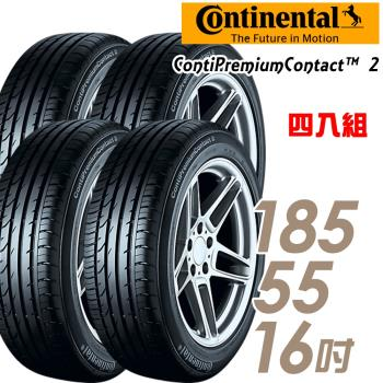 Continental 馬牌 ContiPremiumContact 2 平衡型輪胎_四入組_185/55/16(CPC2)