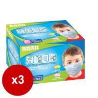 奈森克林 兒童口罩50入X3盒