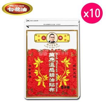 白花油 萬應溫感精油貼布 10包 (每包5片裝,共50片)(一條根、左手香等成分)