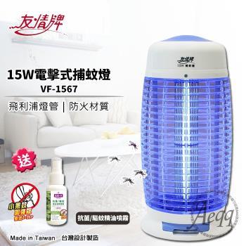 【友情牌】15W電擊式捕蚊燈(VF-1567)飛利浦燈管