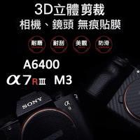 SONY A7R3/M3/A6400機身貼膜貼紙