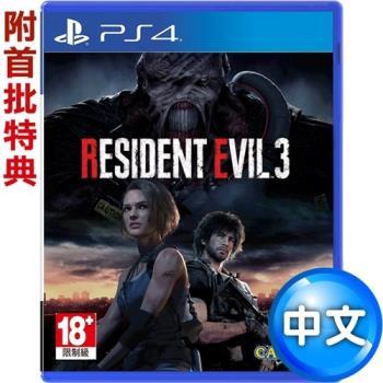 【預購】PS4 惡靈古堡3 重製版 (Resident Evil 3)-中英文版
