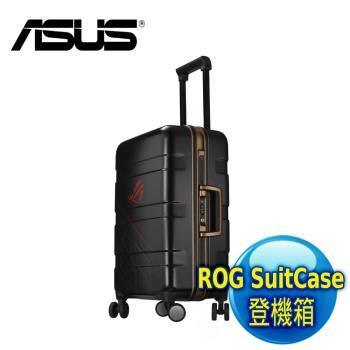 (拆封福利品) ASUS 華碩 ROG SuitCase 登機箱 (ZS600KL/ZS660KL)
